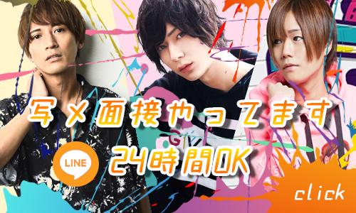 line_kyujin